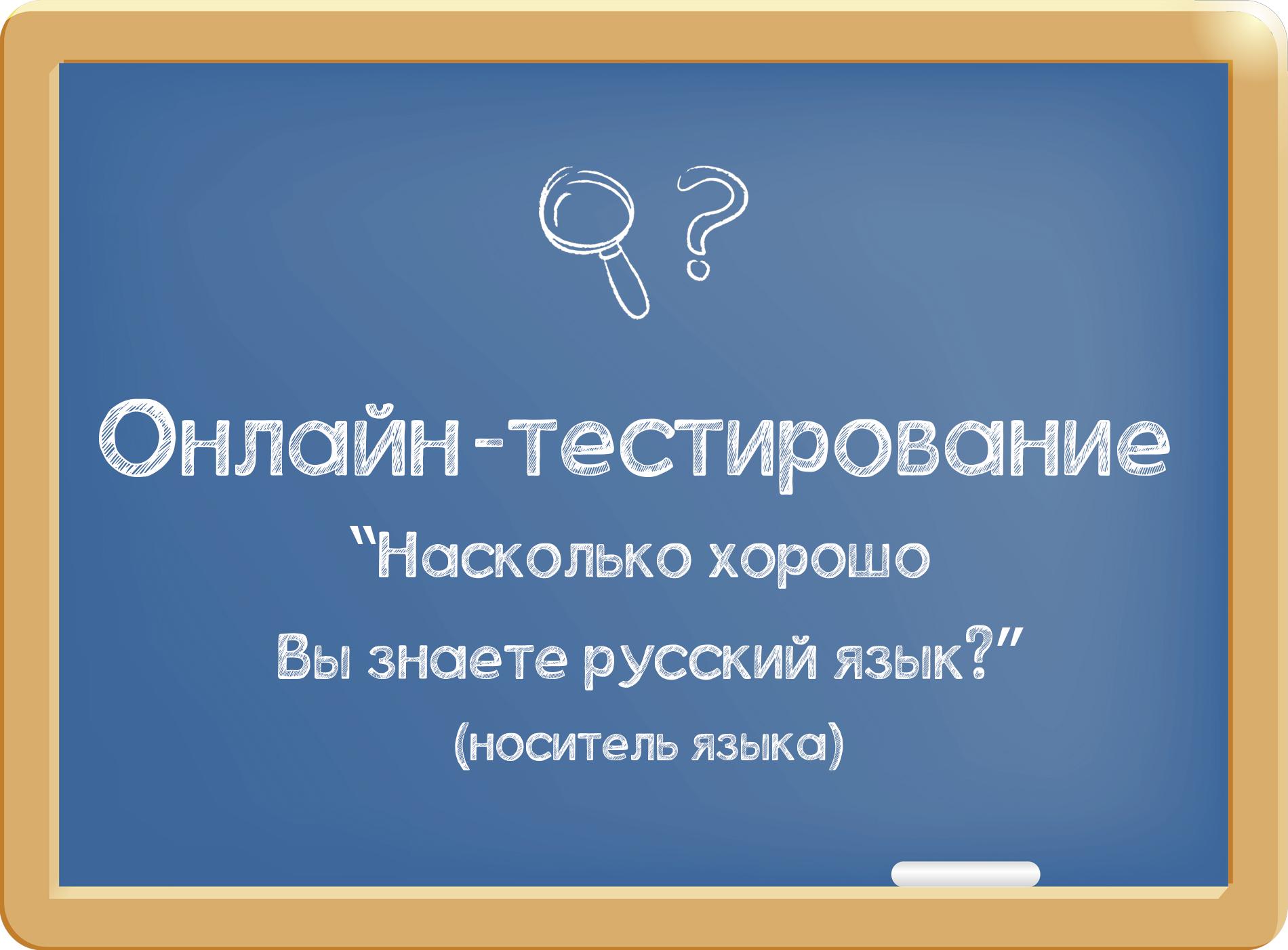 """Course Image Онлайн-тестирование """"Насколько хорошо Вы знаете русский язык?"""" (Носитель языка)"""