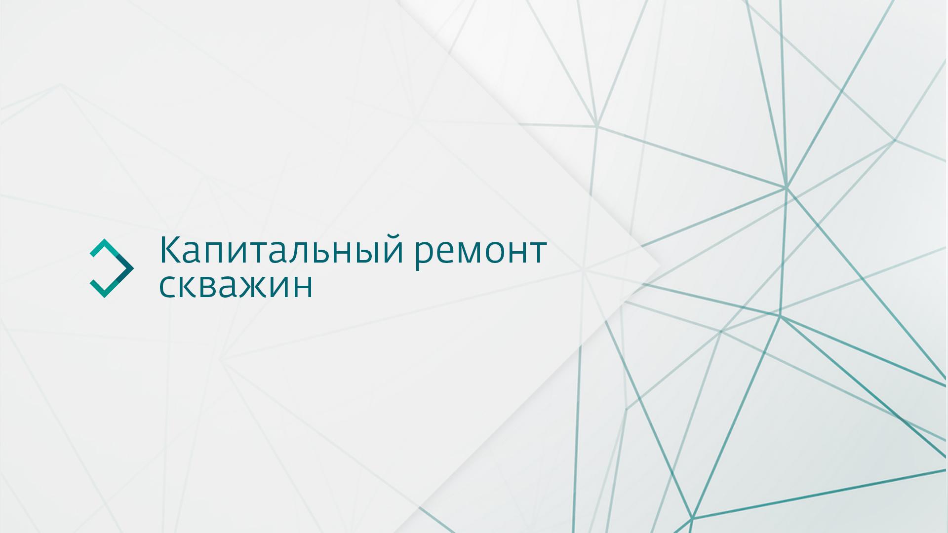 Course Image Капитальный ремонт скважин