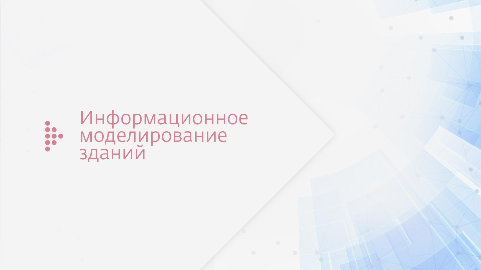 Course Image Информационное моделирование зданий