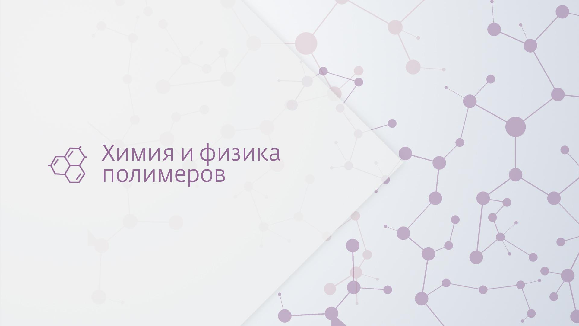 Course Image Химия и физика полимеров