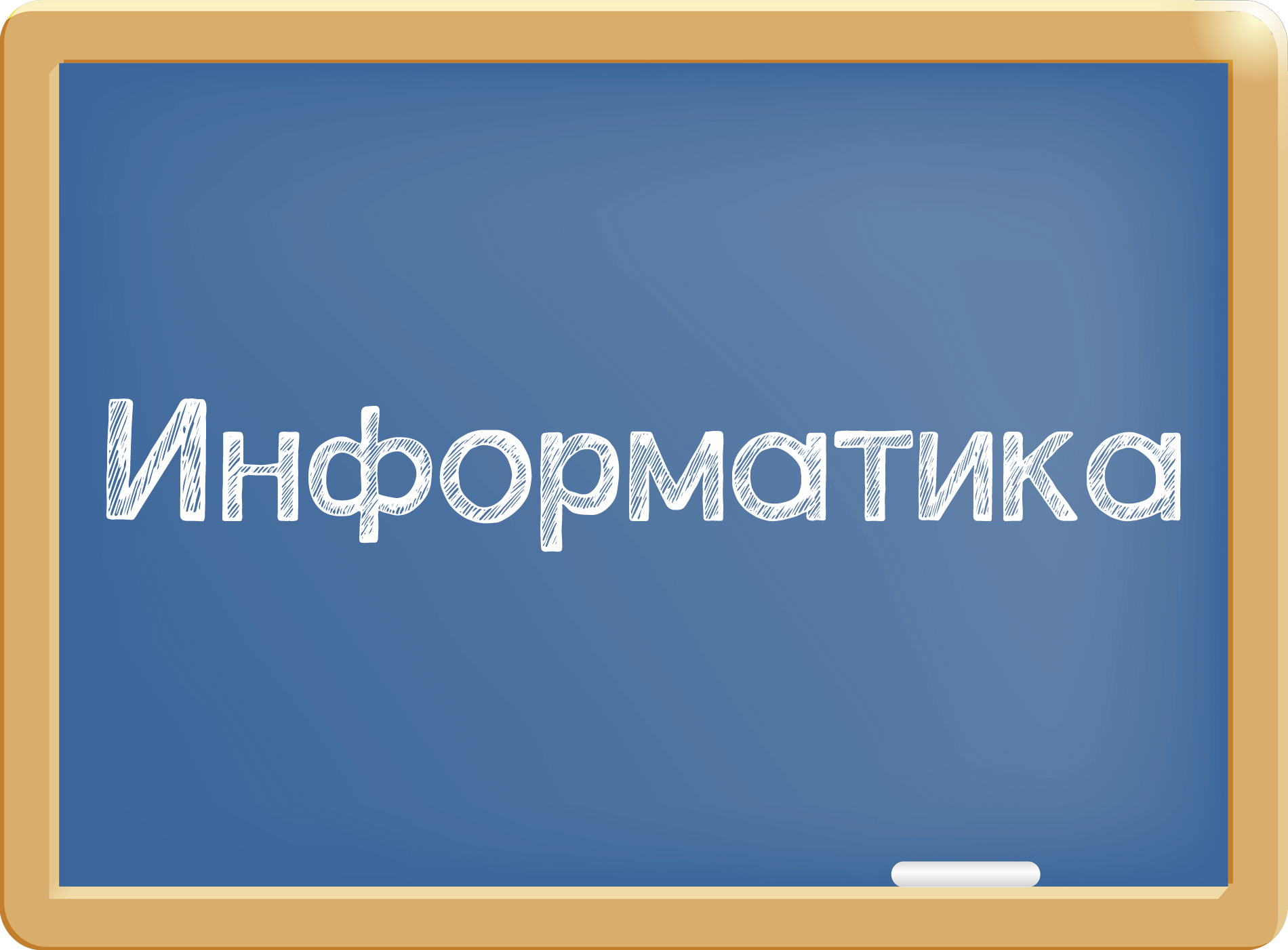 Course Image Информатика