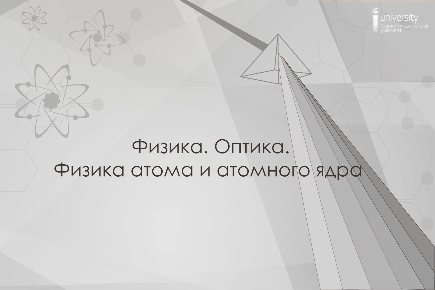 Course Image Физика. Оптика. Физика атома и атомного ядра