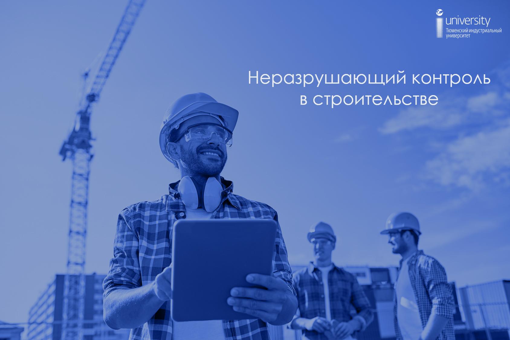 Course Image Неразрушающий контроль в строительстве