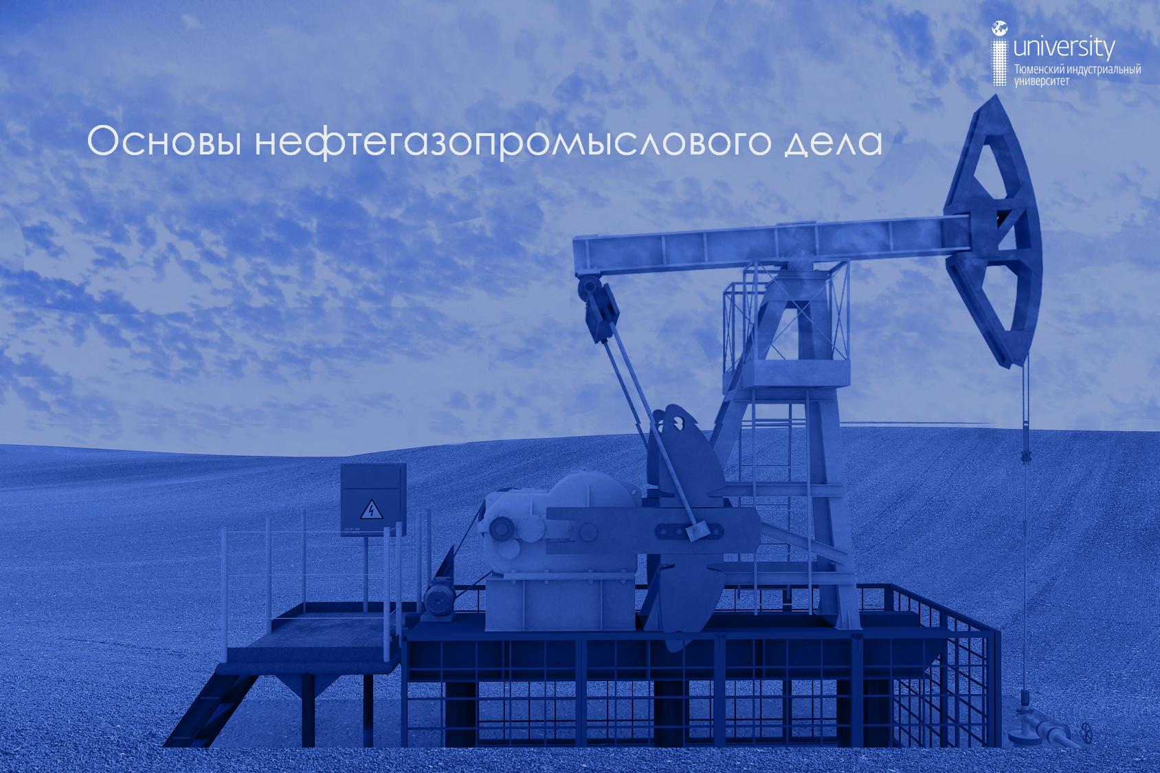 Course Image Основы нефтегазопромыслового дела