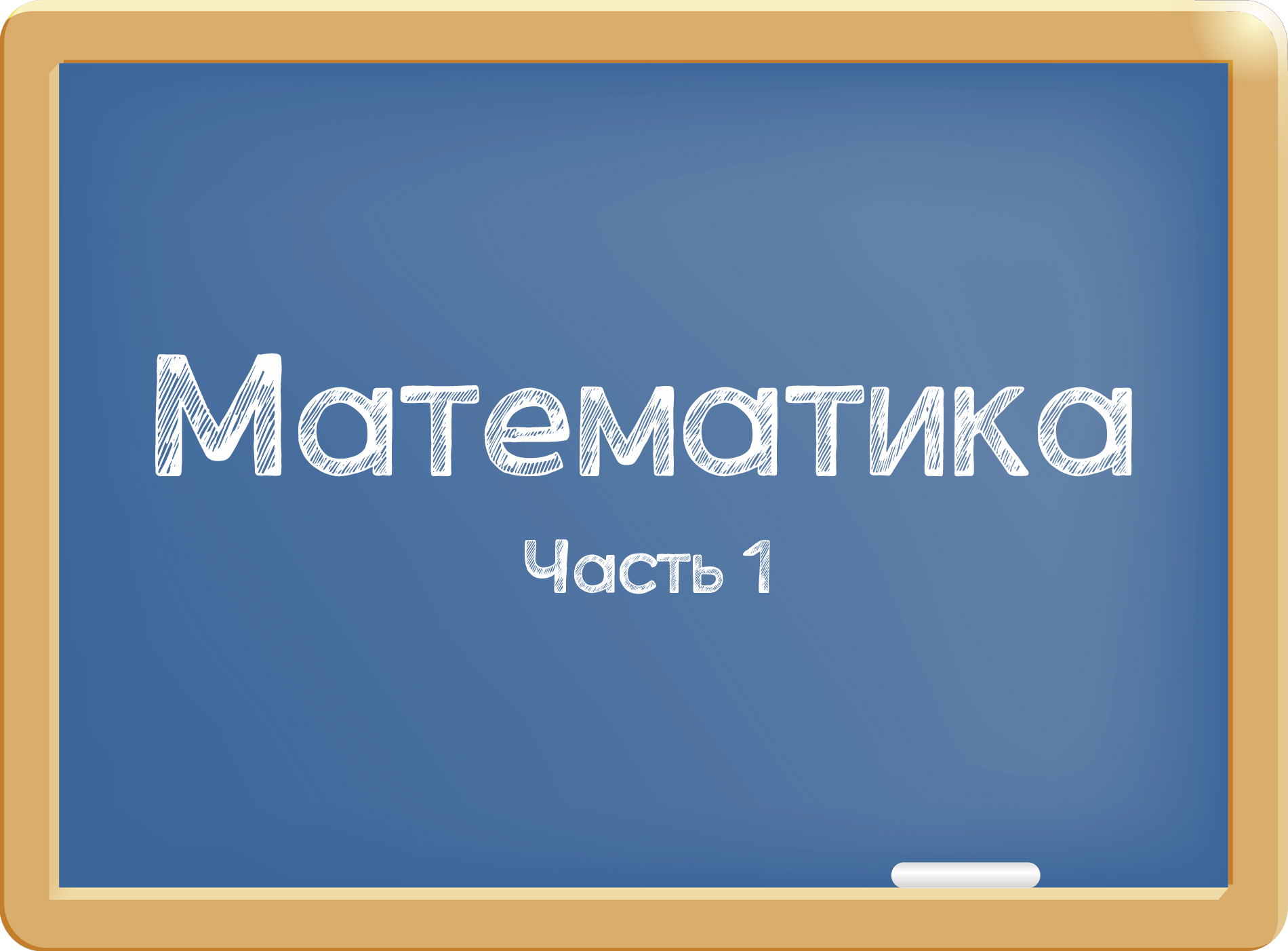 Course Image Математика. Часть 1.