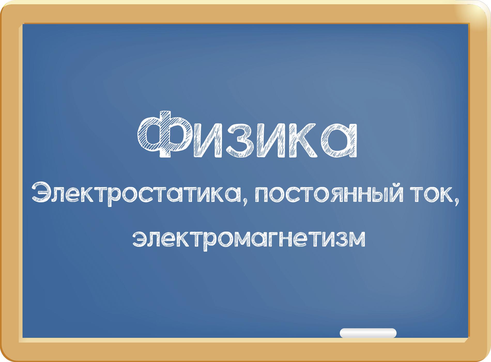 Course Image Физика. Электростатика, постоянный ток, электромагнетизм.