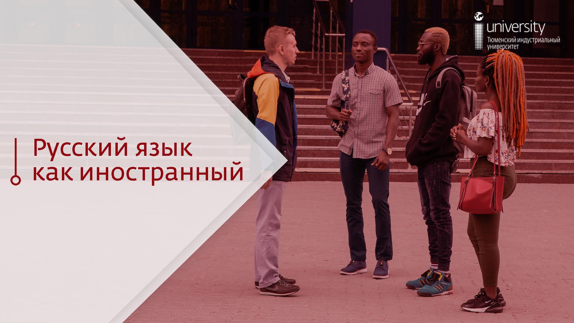 Course Image Русский язык как иностранный