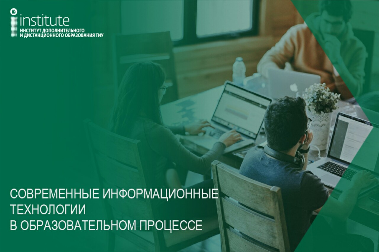 Course Image Электронные образовательные ресурсы в информационной среде технического вуза
